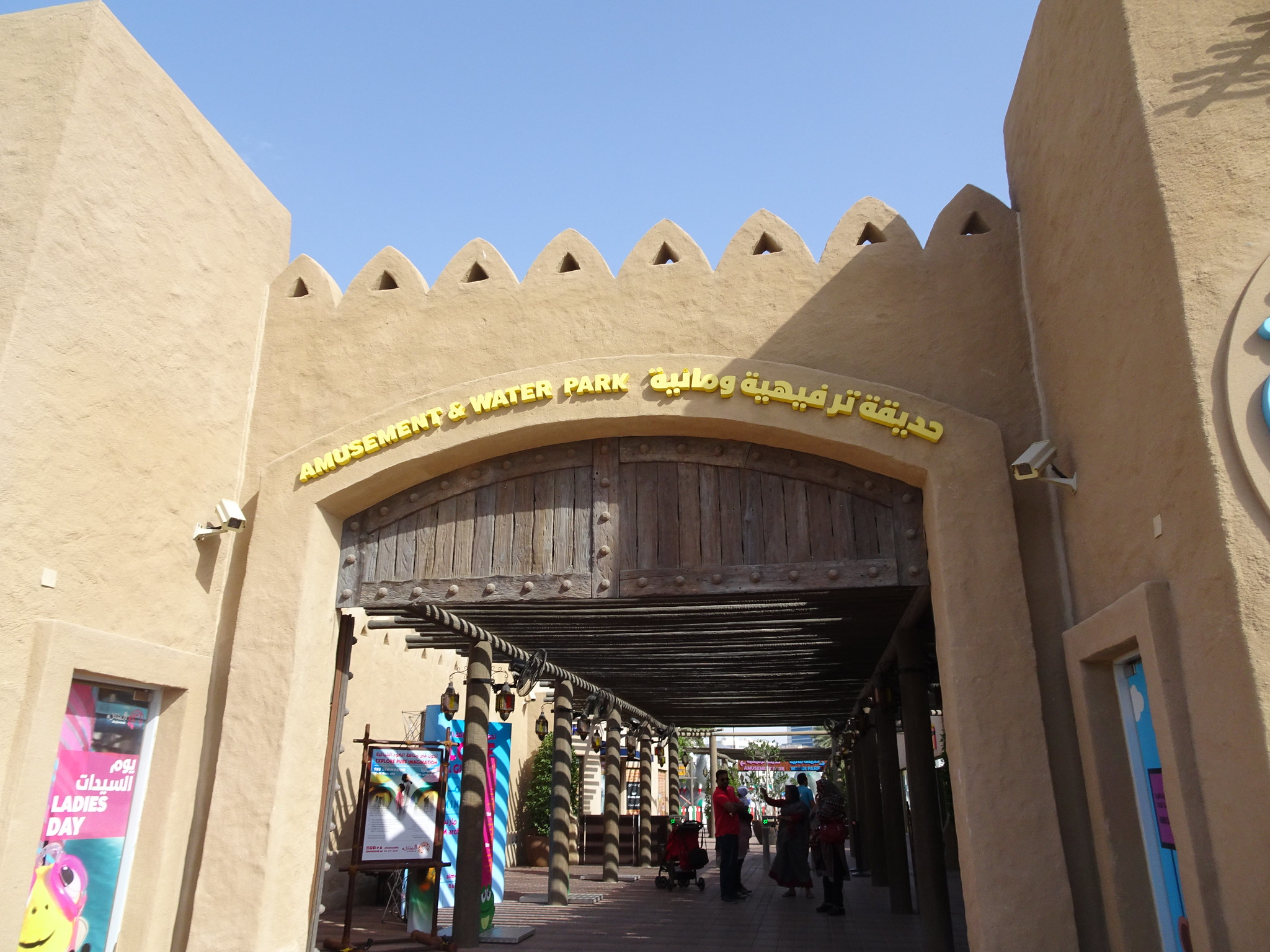 Al Montazah Amusement and Water Park